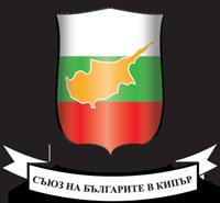 Συνδέσμου Βουλγάρων Κύπρου
